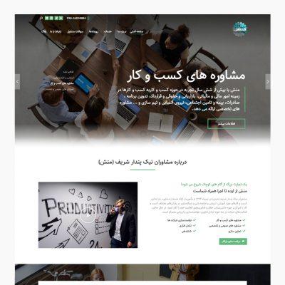 طراحی وب سایت شرکت منش